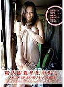 [SY-156] 素人四畳半生中出し 156