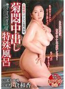 [KONN-008] 菊悶中出し特殊風呂 小倉和香