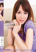 Miku Ohashi – Kiss Cum Drinking #4